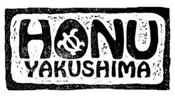 HonuYakushima-2